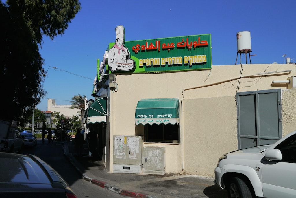 Bäckerei in der Sh'Hada Street 7 in Haifa. Hier wird die beste Baklava der Stadt hergestellt