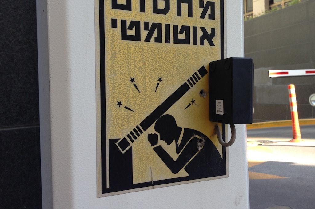 Warnschild in Tel Aviv