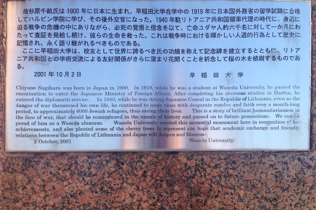 Inschrift auf dem Gedenkstein für den japanischen Konsul Chiyune Sugihara in Vilnius